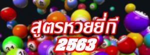สูตรหวยยี่กี 2563